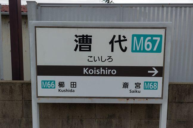 漕代駅の駅名標