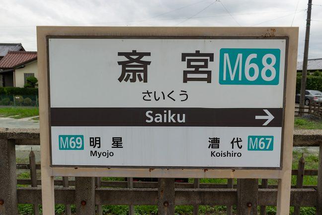 斎宮駅の駅名標