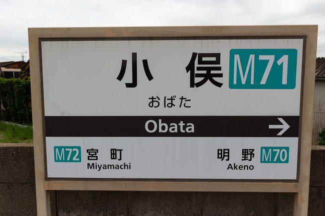 小俣駅の駅名標