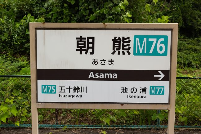 朝熊駅の駅名標