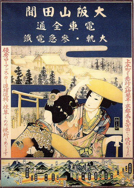 全通当時のポスター「80年のあゆみ(近畿日本鉄道・1990年)」