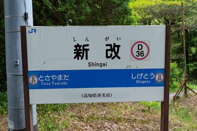 新改駅の駅名標