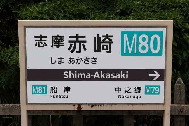 志摩赤崎駅の駅名標