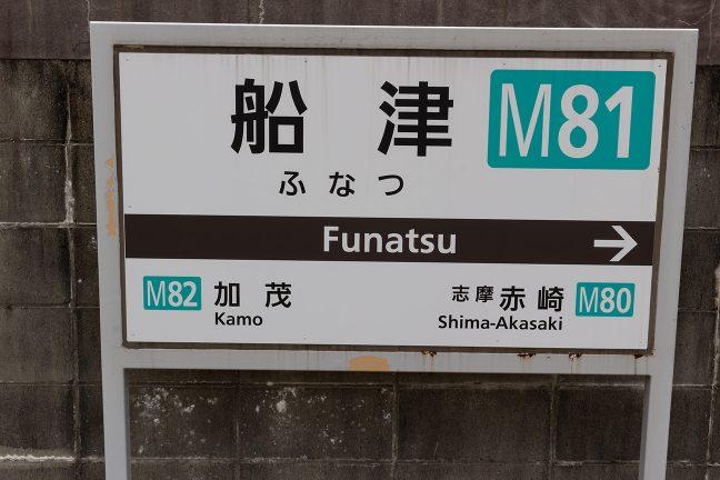 船津駅の駅名標