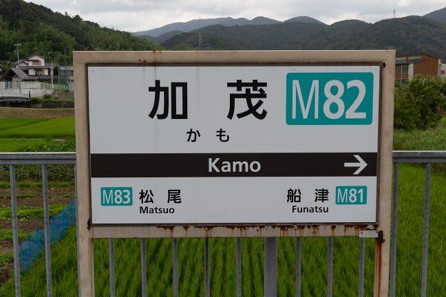 加茂駅の駅名標