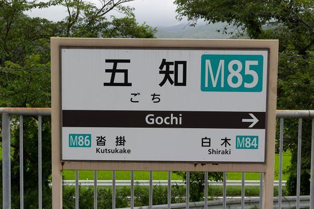 五知駅の駅名標