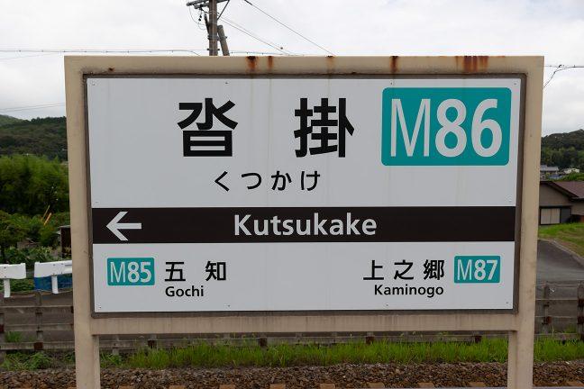 沓掛駅の駅名標