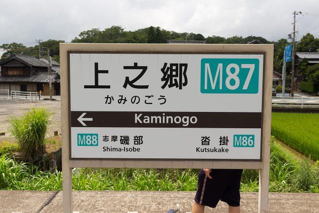 上之郷駅の駅名標