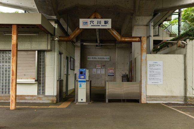 有人時代の施設が残る穴川駅