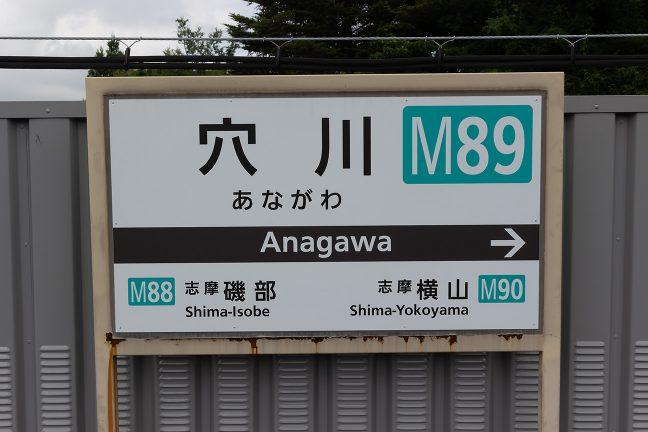穴川駅の駅名標