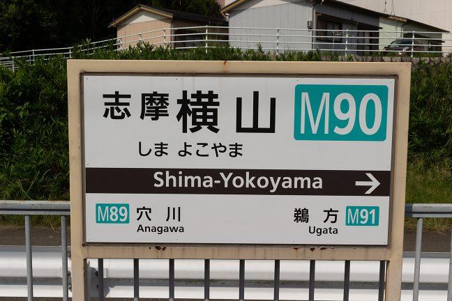 志摩横山駅の駅名標