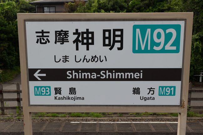 志摩神明駅の駅名標
