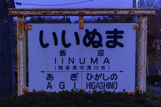 飯沼駅の駅名標