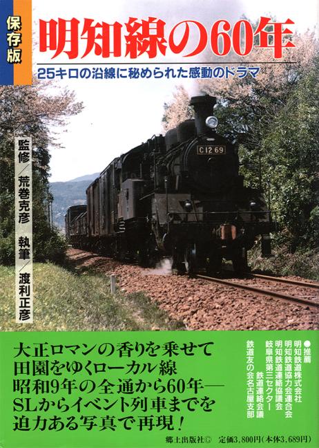 引用図:明知線の60年(表紙)「荒巻克彦・郷土出版社・1996年」