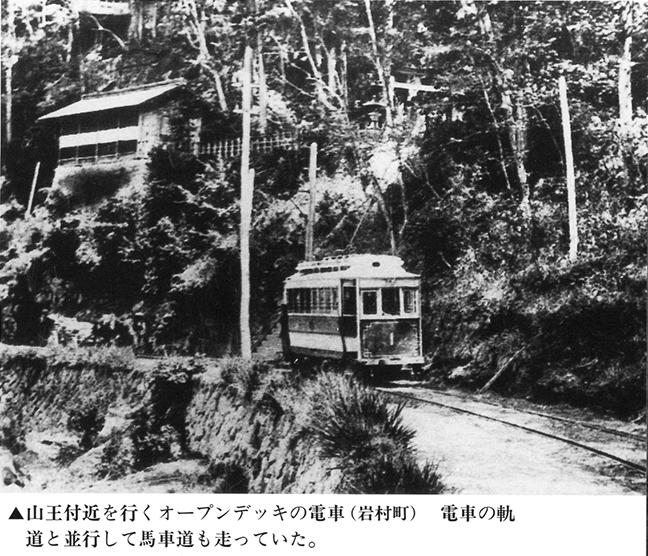 引用図:岩村電気軌道の電車「荒巻克彦・郷土出版社・1996年」