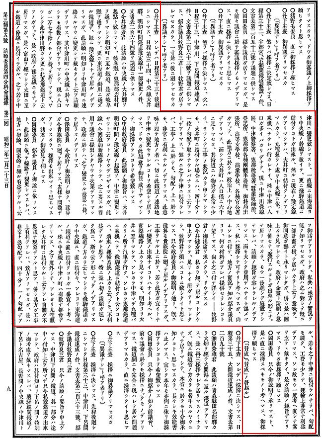 引用図:第52回帝国議会衆議院請願委員第四分科第2号
