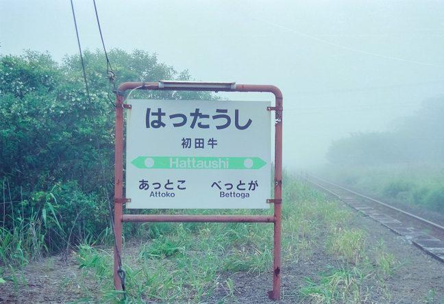 線路に対して直角に配置された珍しい駅名標