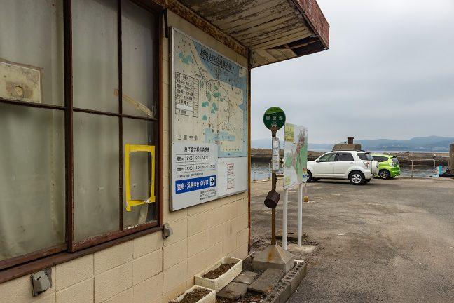あご湾定期船のりばと路線バスのバス停