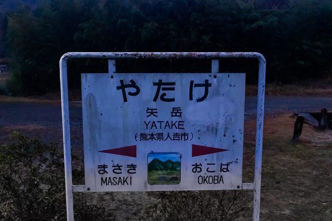 矢岳駅の駅名標