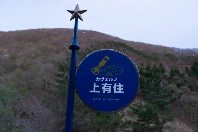 洞窟を意味するカヴェルノという愛称が付いた上有住駅