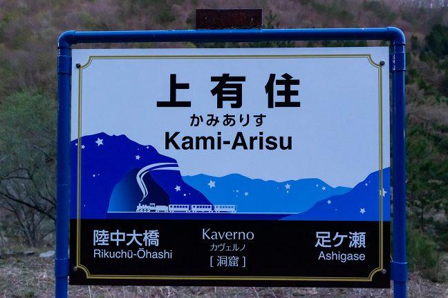 新しくデザインされた駅名標