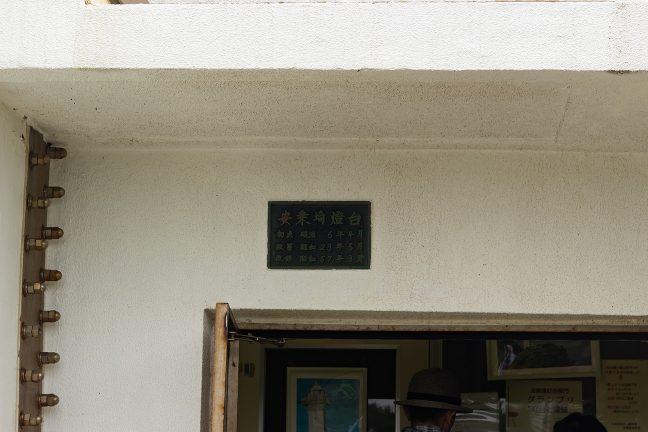安乗埼灯台の初点記念銘板