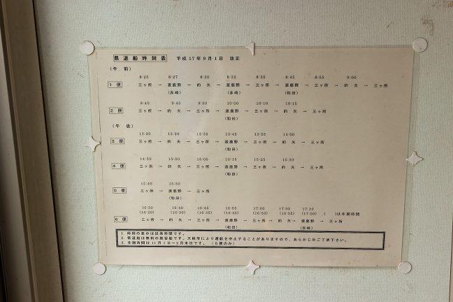 県道船時刻表が張り出してあった