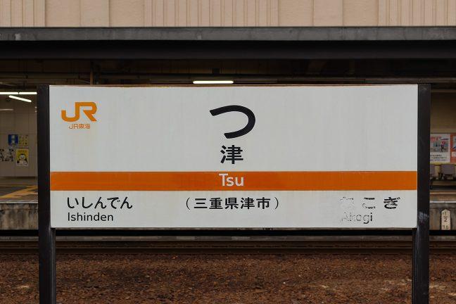 何となく鰻を思わせる津駅の駅名標