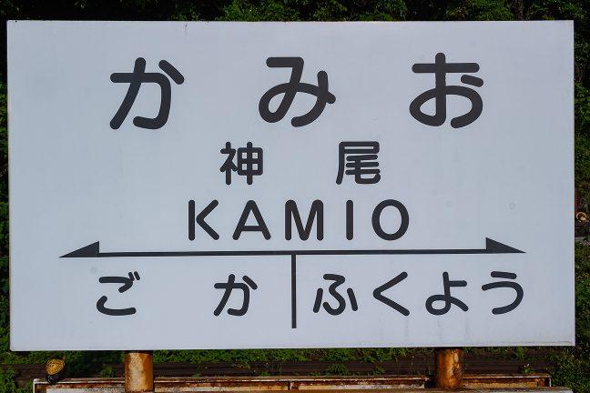 至ってシンプルな駅名標