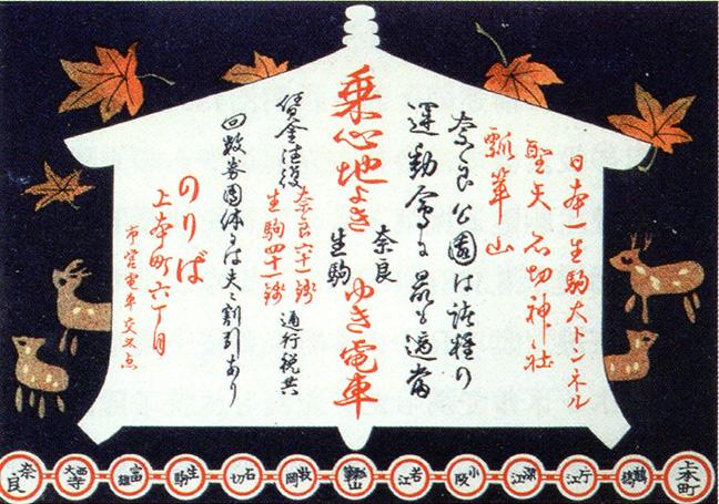 引用図:開業当時のポスター「近畿日本鉄道100年のあゆみ(近畿日本鉄道・2010年)」
