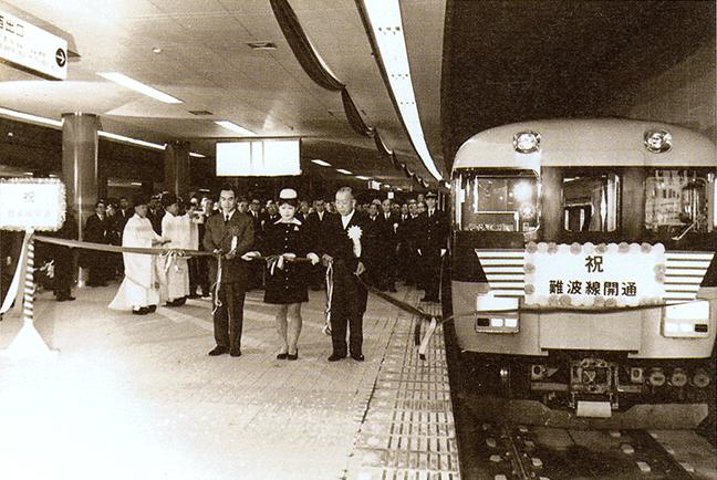 引用図:3月12日難波駅で祝賀列車出発のテープカット「80年のあゆみ(近畿日本鉄道・1990年)」