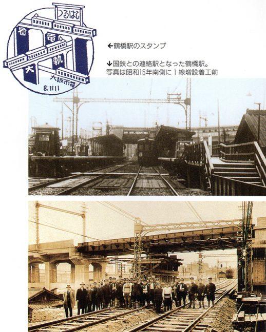 引用図:国鉄との連絡駅となった鶴橋駅「80年のあゆみ(近畿日本鉄道・1990年)」
